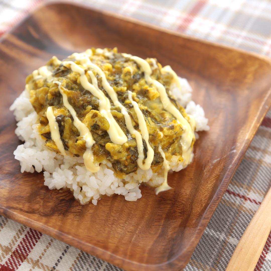 レンジで簡単、3分で完成「高菜たまご丼」@ズボラ飯